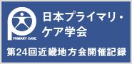日本プライマリ・ケア学会第24回近畿地方会開催記録