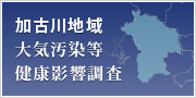 加古川地域大気汚染等健康影響調査